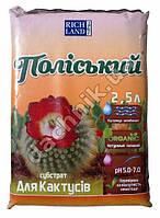 Субстрат «Полесский» для кактусов 2,5л