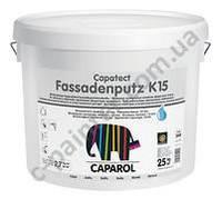 Штукатурка силиконовая для наружных работ Caparol Capatect Fassadenputz K15