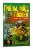 «Пчёлы, мёд, пасека»