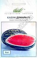 Арбуз Думара F1 8 шт