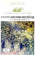 Сельдерей листовый Вестленд 0,5 г