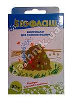 Биофлаш для компоста, 80г