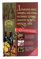 Домашнее вино, ликёры, настойки, наливки, коньяк, самогон из ягод, фруктов, трав