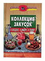 Коллекция закусок к водке, к вину, к пиву