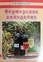 """""""Фермерское виноделие"""""""
