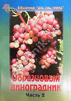 """""""Образцовый виноградник"""""""