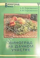 """""""Виноград на дачном участке"""""""