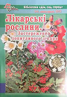 """""""Лекарственные растения"""""""