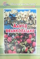"""""""Алыча крупноплодная"""""""