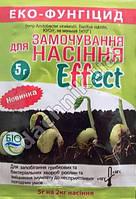 Эффект (Effect) для семян, 5г