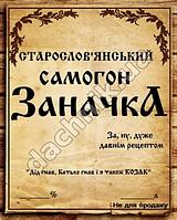 """""""Самогон Заначка"""", 1шт"""