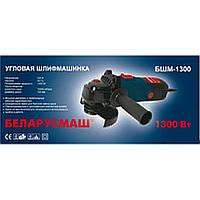 Болгарка Беларусмаш 125/1300 Вт (длинная ручка)