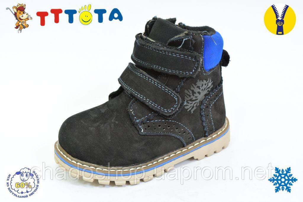 Детские зимние ботиночки на мальчика
