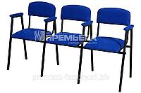 """Многоместная секция стулья для ожидания """"Элис"""""""
