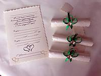 Свадебные пригласительные в свитках белые с  зеленым бантиком