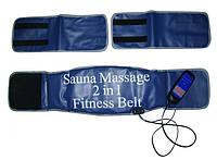 Пояс Сауна массажер 2 в 1 фитнес белт Sauna Massage 2 in 1 Fitness Belt