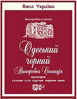 Разливное сухое красное вино Одесский черный Винодельческая станция