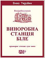 Разливное сухое вино Винодельческая станция белое