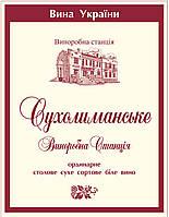 Разливное сухое белое вино Сухолиманское Винодельческая станция