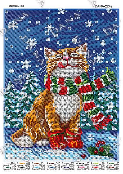 Зимовий кіт