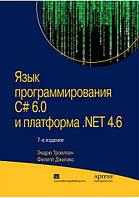 Язык программирования C# 6.0 и платформа .NET 4.6. 7-е издание