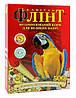 Корм для больших попугаев ''Флинт'' 500г.