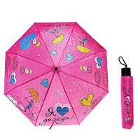 _Зонт складной механический 10499301 (108см) Люблю дождь