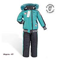 Зимний комбинезон +куртка (рост 92 -110)