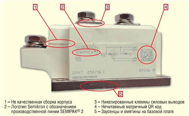 Поддельный тиристорный модуль SKKT250/16E