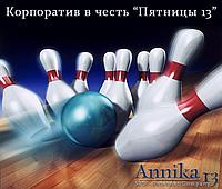 И снова праздник в компании АННИКА13