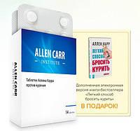 Таблетки Аллена Карра (Allen Carr) от курения