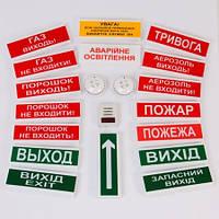 ОСЗ указатели охранной сигнализации