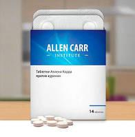 Купить таблетки Аллена Карра и покончить с курением раз и навсегда!