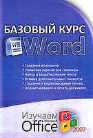 Бортник О.И Базовый курс Word. Изучаем Microsoft Office 2007