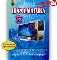 Підручник Інформатика 8 клас Нова програма Авт: Ривкінд Й. Лисенко Т. Чернікова Л. Шакотько В. Вид-во: Генеза