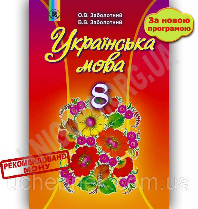 клас о.в.заболотний українська гдз програмою 8 мова новою за