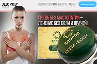 Крем-воск «Здоров» Средства для ухода за грудью