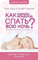 Тихая ночь. Книга 1. Как научить младенца спать всю ночь. Гари Эззо и Роберт Бакнам
