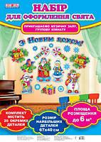 """Набор для оформления праздника """"С новым годом!"""""""