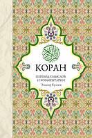 Коран: Перевод смыслов и комментарии. Кулиев Э. Р.