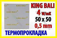 Термопрокладка KingBali 4W GR 0.5 mm 50х50 серая оригинал термо прокладка термоинтерфейс
