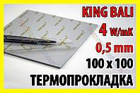 Термопрокладка King Bali 4W GR 0.5 mm 100х100 серая оригинал термо прокладка термоинтерфейс