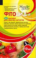 Биофунгицид Фитоцид-р 10 мл