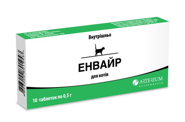 ЕНВАЙР ® для котів уп 10 таб. Ангельминтик (протиглисний засіб широкого спектру дії.