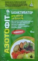 Азотофит-р биоактиватор для овощей и фруктов 10 мл