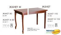 Стол раскладной ZAH- Жанет 80 (Бук )