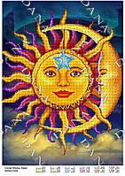 """Солнце луна звезда"""