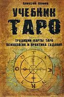 Учебник Таро. Традиции, карты таро, психология и практика гаданий. Клюев А.