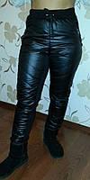 Супер-теплые зауженные штаны ,стеганные на синтепоне и флисе с высокой посадкой