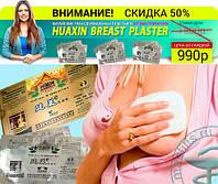 Китайские трансдермальные пластыри от мастопатии «HUAXIN BREAST PLASTER»